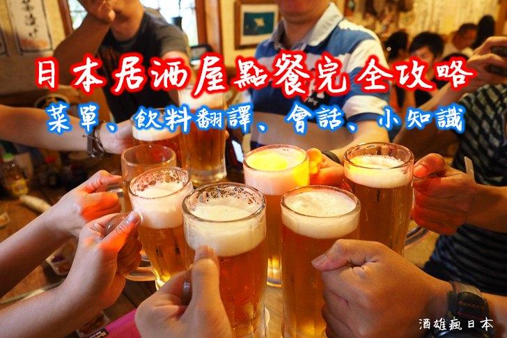 日本居酒屋點餐完全攻略-菜單翻譯、常用會話、小知識與問題QA