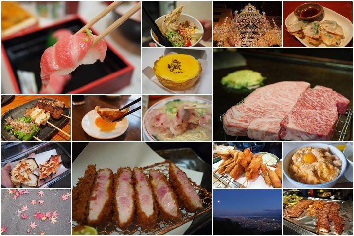 [自駕心得]京阪神美食考察之旅,吃好飽肥來了!