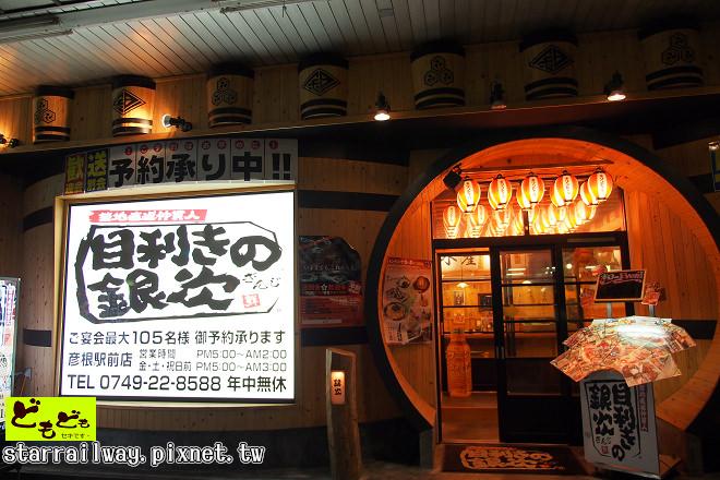 [滋賀美食]目利きの銀次-彥根城外的平價美味居酒屋