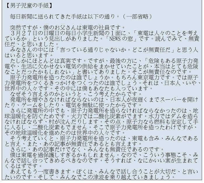 [東日本大地震]『我的爸爸是東電公司職員… 』小六學生寄給每日新聞社的信