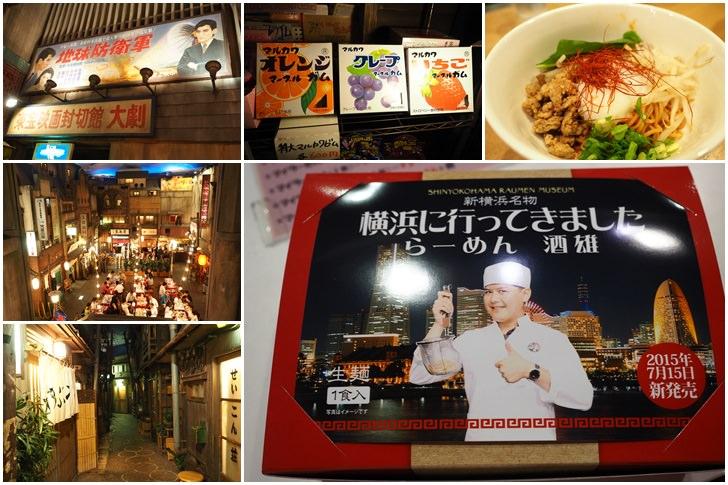 [橫濱景點]新橫濱拉麵博物館-日本拉麵文化的發信地 @My拉麵製作體驗