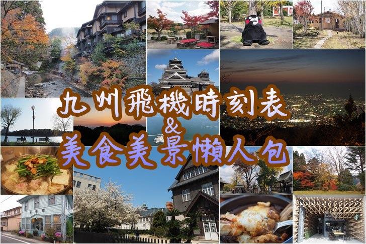 [日本自助]全九州飛機時刻表(廉航、國籍航空)&美食美景懶人包