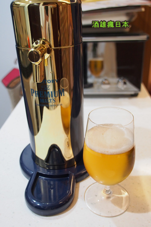 [開箱]SUNTORY MALTS啤酒機-夏日啤酒最佳神器!