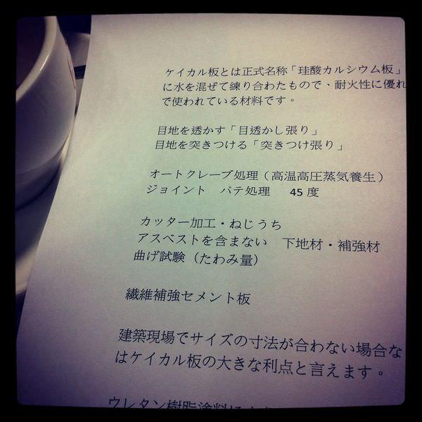 【今日の一枚】H24.11.26「仕事に臨む」