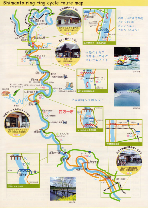 四万十川りんりんサイクルルートマップ